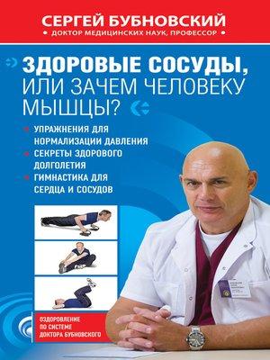 cover image of Здоровые сосуды, или Зачем человеку мышцы?