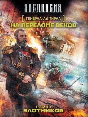 cover image of На переломе веков