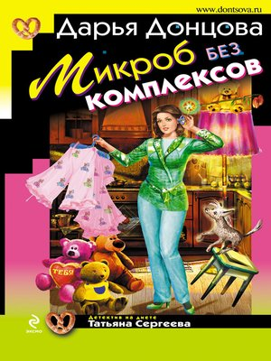 cover image of Микроб без комплексов