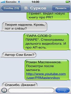 cover image of Пара слов о пиаре. Стенограммы мобильного видеокурса о PR