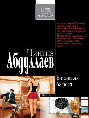 cover image of В поисках бафоса