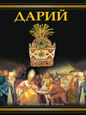 cover image of Дарий