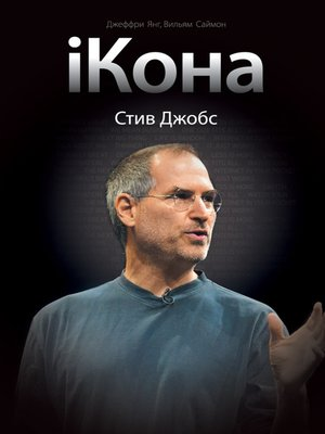 cover image of iКона. Стив Джобс