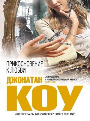 cover image of Прикосновение к любви