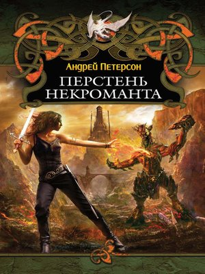 cover image of Перстень некроманта