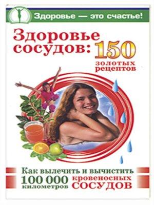 cover image of Здоровье сосудов: 150 золотых рецептов