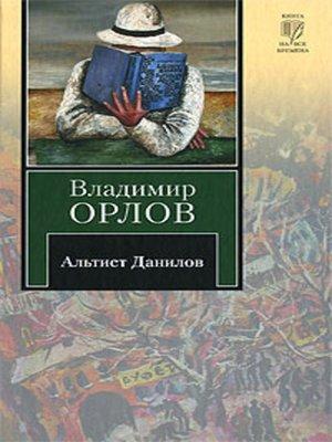 cover image of Альтист Данилов