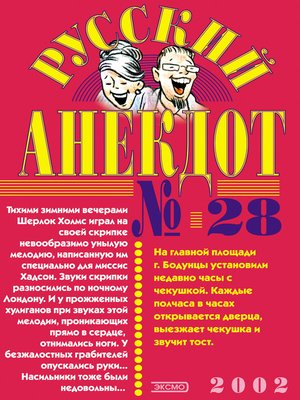 cover image of Русский анекдот № 28