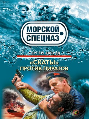 cover image of «Скаты» против пиратов