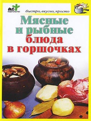cover image of Мясные и рыбные блюда в горшочках