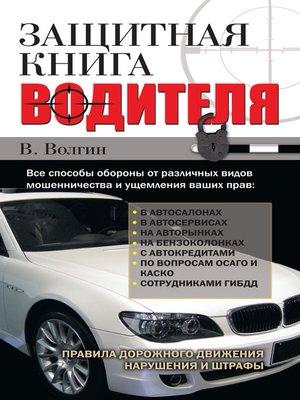 cover image of Защитная книга водителя