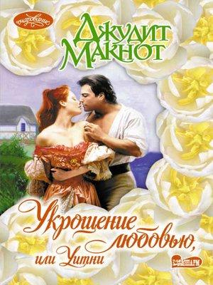cover image of Укрощение любовью, или Уитни