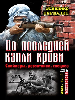 cover image of Спецназ Сталинграда