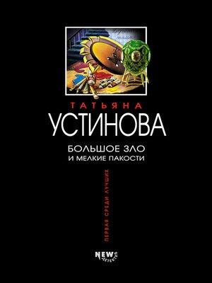 cover image of Большое зло и мелкие пакости