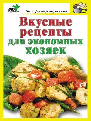 cover image of Вкусные рецепты для экономных хозяек