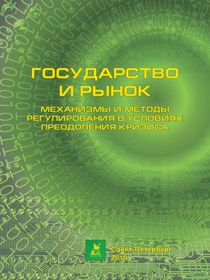 cover image of Государство и рынок