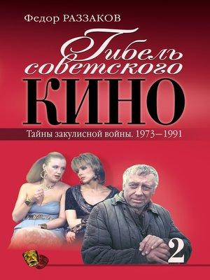 cover image of Гибель советского кино. Тайна закулисной войны. 1973-1991