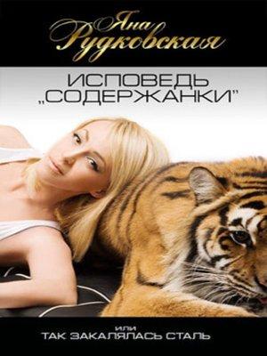cover image of Исповедь «содержанки», или Так закалялась сталь