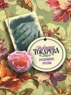 cover image of Ну и пусть