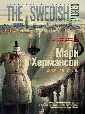 cover image of Двойная жизнь