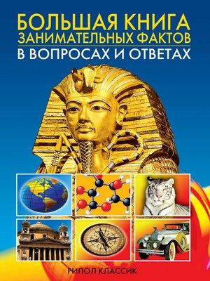 cover image of Большая книга занимательных фактов в вопросах и ответах
