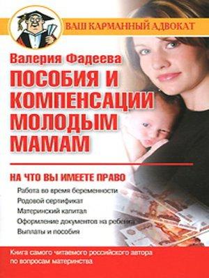 cover image of Пособия и компенсации молодым мамам