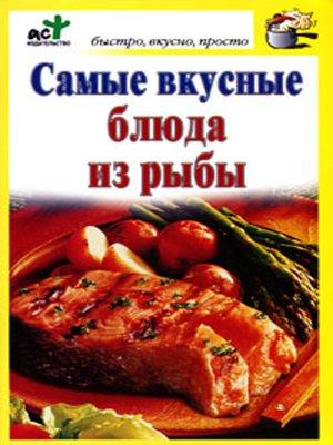 cover image of Самые вкусные блюда из рыбы