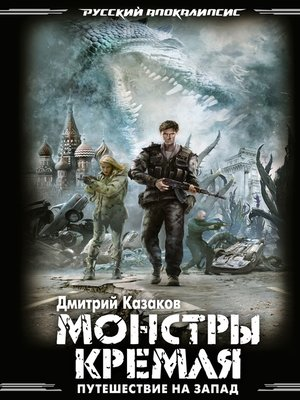 cover image of Монстры Кремля