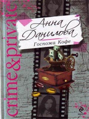 cover image of Госпожа Кофе