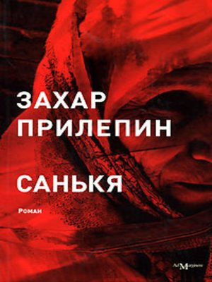 cover image of Санькя