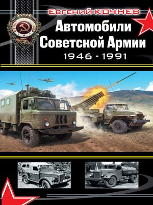 cover image of Автомобили Советской Армии 1946-1991