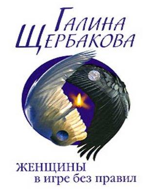 cover image of Женщины в игре без правил