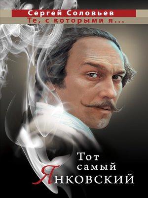 cover image of Те, с которыми я... Олег Янковский