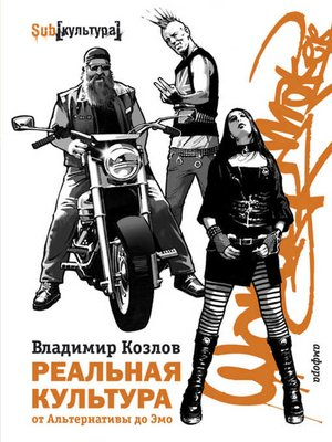 cover image of Реальная культура