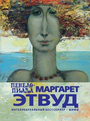 cover image of Пенелопиада