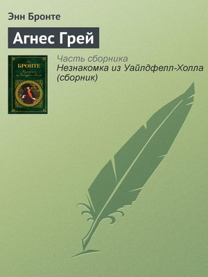 cover image of Агнес Грей