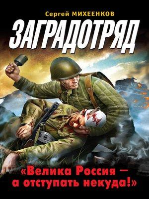 cover image of Заградотряд. «Велика Россия – а отступать некуда!»