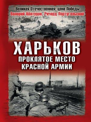 cover image of Харьков – проклятое место Красной Армии