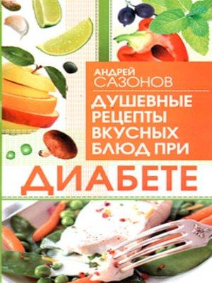 cover image of Душевные рецепты вкусных блюд при диабете