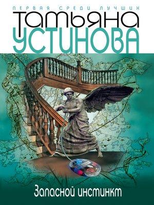 cover image of Запасной инстинкт