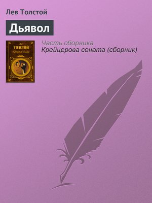 cover image of Дьявол