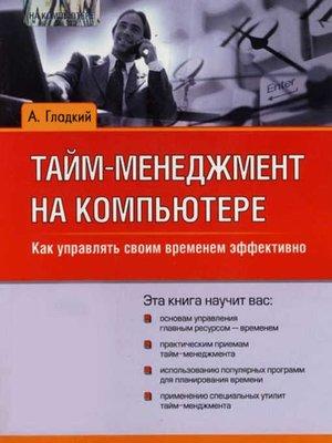 cover image of Тайм-менеджмент на компьютере. Как управлять своим временем эффективно