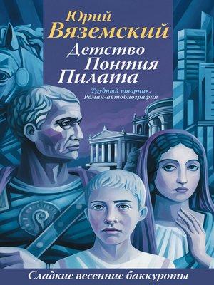 cover image of Детство Понтия Пилата. Трудный вторник