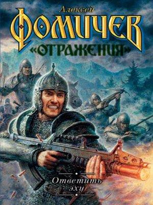 cover image of Ответить эху