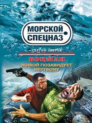 cover image of Живой позавидует мертвому
