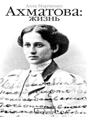 cover image of Ахматова: жизнь