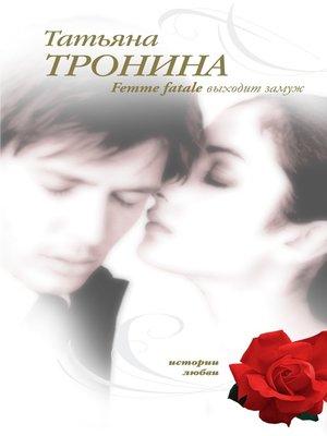 cover image of Femme fatale выходит замуж