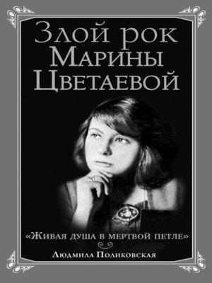 cover image of Злой рок Марины Цветаевой. «Живая душа в мертвой петле…»