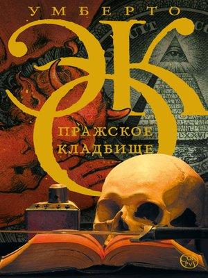 cover image of Пражское кладбище
