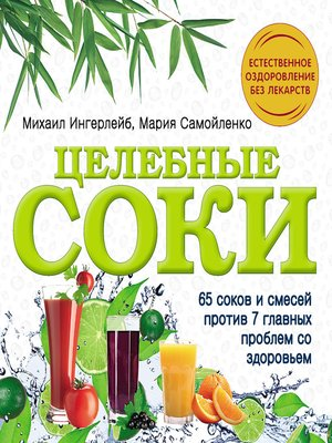 cover image of Целебные соки